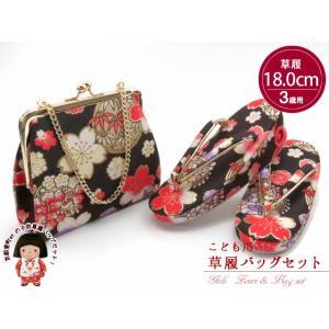 草履バッグセット 子供 七五三 3歳 5歳 女の子用 金襴生地の草履(18cm)とバッグのセット「黒系 桜と萩」KZB180-546|kyoto-muromachi-st