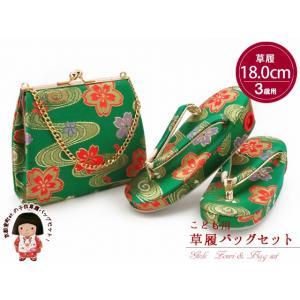 ≪少し訳あり≫草履バッグセット 七五三 3歳 女の子 金襴の草履(18cm)とバッグ「緑 桜に流水」KZB180-565|kyoto-muromachi-st