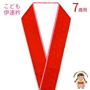 子供用 和装小物 重ね襟 伊達襟 4wayこども伊達衿 合繊 7歳用 七五三 着物 四つ身「朱赤/ピンク」KZE772 kyoto-muromachi-st