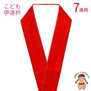 子供用 和装小物 重ね襟 伊達襟 4way? こども伊達衿 合繊 7歳用 七五三 着物 四つ身「赤/朱赤」KZE773 kyoto-muromachi-st