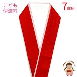 子供用 和装小物 重ね襟 伊達襟 4wayこども伊達衿 合繊 7歳用 七五三 着物 四つ身「赤/ピンク」KZE774 kyoto-muromachi-st