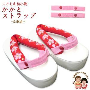 子供草履用 かかとゴムバンド かかと止め「ピンク」KZG-p|kyoto-muromachi-st