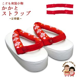 子供草履用 かかとゴムバンド かかと止め「赤」KZG-r|kyoto-muromachi-st