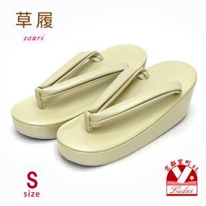 礼装向け シンプルな無地の草履 Sサイズ 「アイボリー」KZS-C|kyoto-muromachi-st