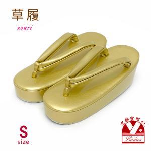 礼装向け シンプルな無地の草履 Sサイズ 「ゴールド」KZS-G|kyoto-muromachi-st