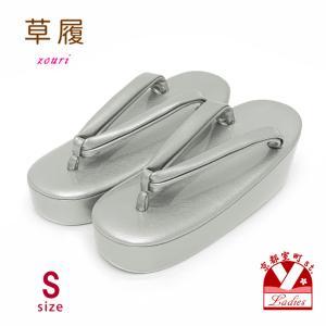 礼装向け シンプルな無地の草履 Sサイズ 「シルバー」KZS-S|kyoto-muromachi-st