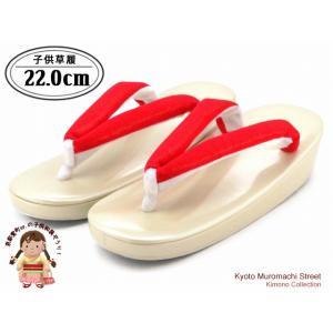 草履 子供 シンプルな鼻緒の草履 22cm Sサイズ「オフホワイト台、赤」KZS209|kyoto-muromachi-st