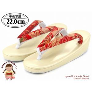 草履 子供 金襴生地の鼻緒の草履 22cm Sサイズ「オフホワイト台、エンジ」KZS215|kyoto-muromachi-st