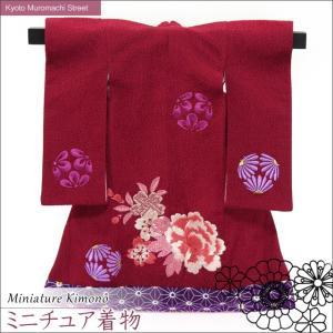 ミニチュアの着物 ちりめん生地 刺繍入りの小さな振袖 仕立て上がり「エンジ、牡丹」LMK105|kyoto-muromachi-st