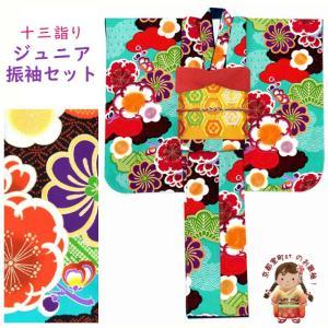 十三参り 着物 ジュニア 女の子 総柄の振袖 袋帯 選べる小物 6点セット「青緑 梅に雲」MBJ508JFPf3515set kyoto-muromachi-st