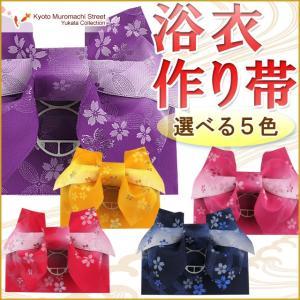 浴衣 帯 レディース 作り帯 単品 ラメ入りぼかし リボン結び 浴衣帯 MBS|kyoto-muromachi-st