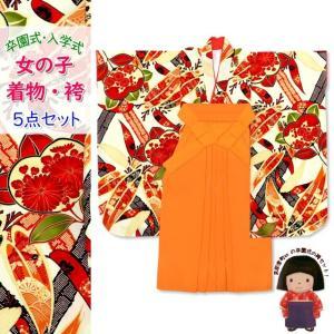 卒園式 女の子 袴 セット 日本製の子供着物 無地袴 5点セット 合繊「生成り 橘」MBY411kmo kyoto-muromachi-st