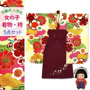 卒園式 女の子 袴 セット 日本製の子供着物 刺繍袴 5点セット 合繊「生成り 梅に雲」MBY416kse|kyoto-muromachi-st
