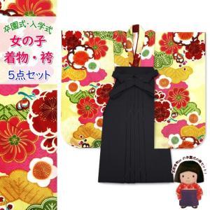 卒園式 女の子 袴 セット 日本製の子供着物 無地袴 5点セット 合繊「生成り 梅に雲」MBY416mmb|kyoto-muromachi-st