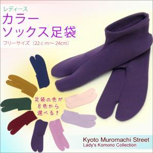 レディース ストレッチ足袋 フリーサイズ 8色から選べる 女性用 無地 カラー足袋 日本製|kyoto-muromachi-st