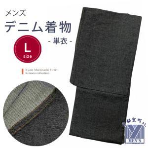 デニム着物 軽くて着やすいメンズ着物 単衣 Lサイズ「ブラックデニム」MDB-L|kyoto-muromachi-st