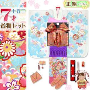 七五三 着物 7歳 正絹 フルセット  女の子の絵羽柄の着物セット「白地 桜に鞠」MG-AYrPPPM...