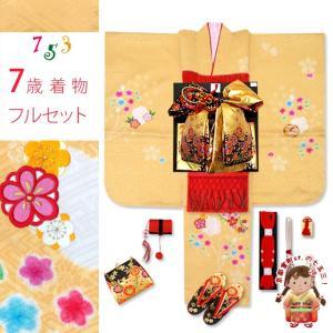 七五三 着物 7歳 正絹 フルセット 女の子 本絞り 刺繍入り高級四つ身の着物 結び帯セット「黄色 鞠」MG-KODnGBRR|kyoto-muromachi-st