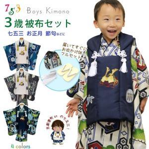 七五三 着物 3歳 男の子 被布セット  2019年新作 被布コートセット(合繊) 選べる色柄 MHFB kyoto-muromachi-st