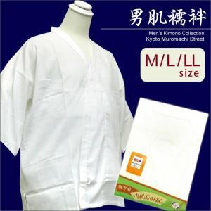 男着物 インナー 和装肌着 肌襦袢 肌じゅばん 日本製 M/L/LLサイズ「白」MHG3163|kyoto-muromachi-st