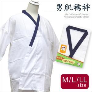 男着物 インナー 和装肌着 肌襦袢 肌じゅばん 日本製 M/L/LLサイズ「衿元紺」MHG3164|kyoto-muromachi-st