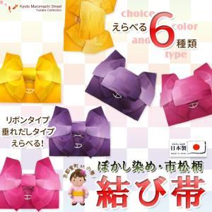 浴衣 帯 レディース 作り帯 単品 市松柄 リボン結び 浴衣帯 選べる色タイプ MI|kyoto-muromachi-st