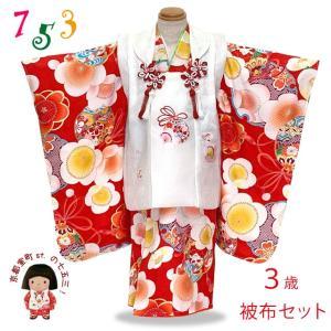 七五三 着物 3歳 ブランド紅一点 女の子の被布コートセット(正絹)「白x赤、梅と鈴」MKIH18A|kyoto-muromachi-st