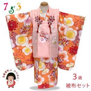 七五三 着物 3歳 ブランド紅一点 女の子の被布コートセット(正絹)「ピンクxオレンジ、梅と鈴」MKIH18O|kyoto-muromachi-st