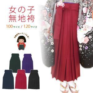 卒園式 袴 単品 女の子 子供の無地袴 選べる2サイズ 55cm 70cm mm|kyoto-muromachi-st
