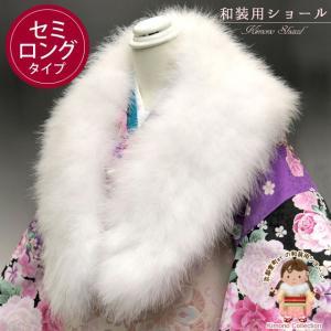 振袖用ショール 女性用 レディース マラボー ファーショール 白 成人式 お正月の振袖に フェザーショール セミロング「ホワイト、マラボー」|kyoto-muromachi-st
