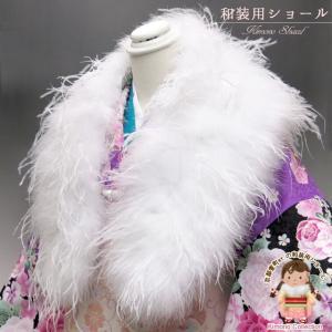 マラボー ファーショール 白 販売 通販 ショール 成人式 お正月の振袖に フェザーショール セミロング「ホワイト、マラボー」MRB493|kyoto-muromachi-st
