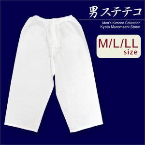 男着物インナー 男性和装下着 ステテコ 日本製 M/L/LLサイズ「白」MSTK3213|kyoto-muromachi-st