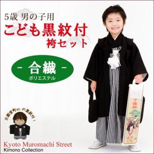 七五三 5歳 フルセット フルセット 男の子の黒紋付きと縞袴...