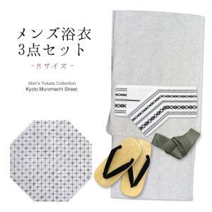 男性浴衣セット Mサイズ 綿麻浴衣 角帯 雪駄 腰紐 4点セット「白系、十字格子」MYM341ko05|kyoto-muromachi-st
