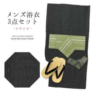 メンズ 浴衣 セット 男性用浴衣(Mサイズ)と角帯 雪駄 腰ひもの4点セット「チャコール系」MYM356ko07|kyoto-muromachi-st