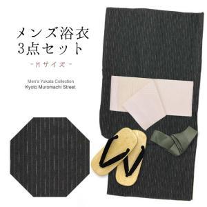 男性浴衣セット Mサイズ 綿麻浴衣 角帯 雪駄 腰紐 4点セット「チャコール系」MYM356ko980|kyoto-muromachi-st