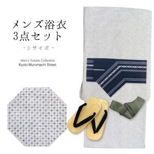 メンズ 浴衣 セット 男性用浴衣(Sサイズ)と角帯 雪駄 腰ひもの4点セット「白系、十字」MYS241ko04|kyoto-muromachi-st