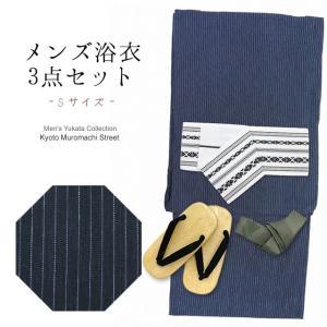 メンズ 浴衣 セット 男性用浴衣(Sサイズ)と角帯 雪駄 腰ひもの4点セット「紺系」MYS244ko05|kyoto-muromachi-st