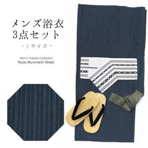 メンズ 浴衣 セット 男性用浴衣(Sサイズ)と角帯 雪駄 腰ひもの4点セット「藍色系」MYS247ko05|kyoto-muromachi-st