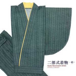 二部式着物 洗える着物 袷 小紋柄の着物 Lサイズ「鉄紺色、麻の葉」NBL1653|kyoto-muromachi-st