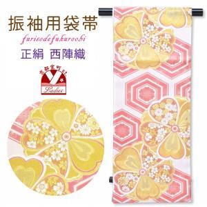 袋帯 振袖用 正絹 成人式に 西陣織の袋帯 六通 仕立て上がり「ピンク系 亀甲に桜」NFO630|kyoto-muromachi-st