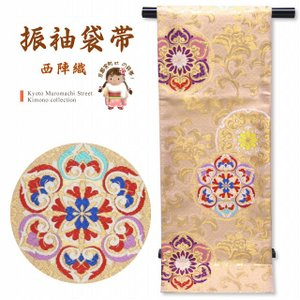 袋帯 振袖用 成人式に 西陣織の袋帯 六通 仕立て上がり「ベージュ系 華紋」NFO646|kyoto-muromachi-st