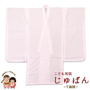 七歳女児用四つ身の着物用の長襦袢です。 素材は、ポリエステル100%ですので、ご家庭でも洗濯ができま...