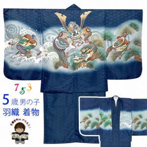 七五三 お正月 節句などに 5歳 男の子用 羽織 着物 アンサンブル(合繊)「紺、兜と龍」NGT675|kyoto-muromachi-st