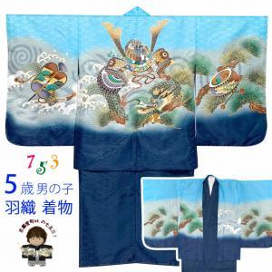 七五三 お正月 節句などに 5歳 男の子用 羽織 着物 アンサンブル(合繊)「水色、兜と龍」NGT676|kyoto-muromachi-st