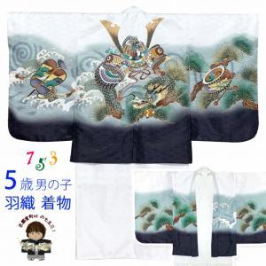 七五三 お正月 節句などに 5歳 男の子用 羽織 着物 アンサンブル(合繊)「白地、兜と龍」NGT677|kyoto-muromachi-st