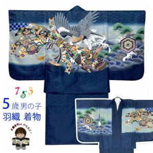 七五三 お正月 節句などに 5歳 男の子用 羽織 着物 アンサンブル(合繊)「紺、鷹と束ね熨斗」NGT680|kyoto-muromachi-st