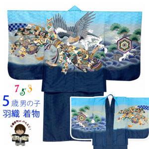 七五三 お正月 節句などに 5歳 男の子用 羽織 着物 アンサンブル(合繊)「水色、鷹と束ね熨斗」NGT681|kyoto-muromachi-st