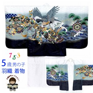七五三 お正月 節句などに 5歳 男の子用 羽織 着物 アンサンブル(合繊)「白地、鷹と束ね熨斗」NGT682|kyoto-muromachi-st