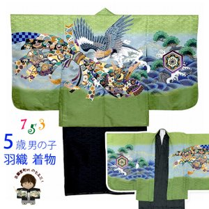 七五三 お正月 節句などに 5歳 男の子用 羽織 着物 アンサンブル(合繊)「抹茶、鷹と束ね熨斗」NGT683|kyoto-muromachi-st